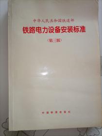中华人民共和国铁道部铁路电力设备安装标准:(80)铁机字1817号