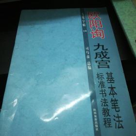 标准书法教程毛笔字帖