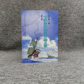台湾中研院版 刘序枫主编《中国海洋发展史论文集》(第九辑)(锁线胶订)