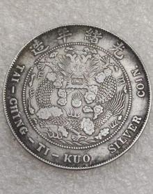 老银元,。。。。。。。