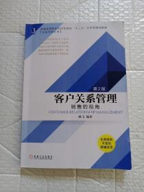 客户关系管理:销售的视角第2版