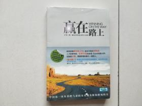 赢在路上:中国第一本从招聘与求职双重视角解构职场的书【未开封】