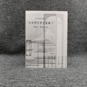 台湾中研院版 萧新煌 陈明秀 编 《日本研究书目汇编》(全二册,锁线胶订)