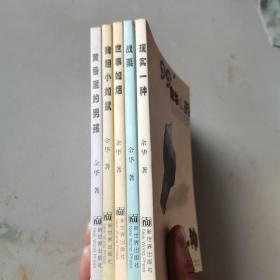 余华小说新新展示(5本合售,一版一印)我胆小如鼠、黄昏里的男孩、现实一种、战栗、世事如烟