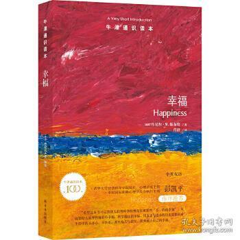牛津通识读本:幸福(中英双语)