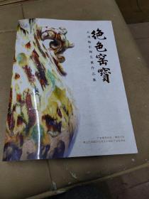 《绝色窑宝》(石湾釉彩陶艺展作品集)品见图