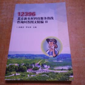 12396北京新农村科技服务热线咨询问答图文精编Ⅲ