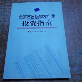 北京市出版物发行业投资指南