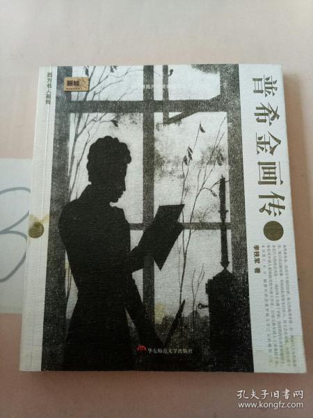 普希金画传——西方名人画传