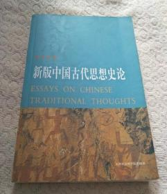 新版中国古代思想史论
