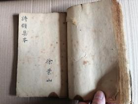 民国手抄本。内收韩城爱国名士刘锦轩诗文,给党晴帆老师信札等。以及当地风俗应酬,诗词对联,公犊作法等一厚册。