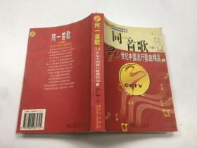 同一首歌:20世纪中国流行歌曲精品