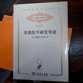 汉译世界学术名著丛书:实验医学研究导论(纪念版)