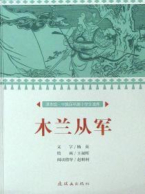 木兰从军/课本绘·中国连环画小学生读库