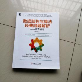数据结构与算法经典问题解析:Java语言描述