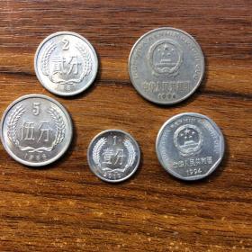 1986年5分,1987年2分,2013年1分,1994年1元,1994年1角(共5枚)