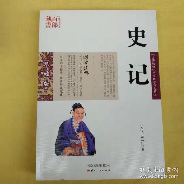 中国古典名著百部藏书:史记