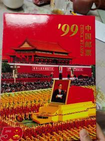 中国邮票.1999年 北京鸿纳邮品股份有限公司  50年大庆  年册
