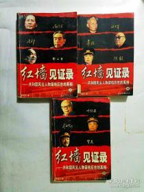 红墙见证录:共和国风云人物留给后世的真相(上中下)
