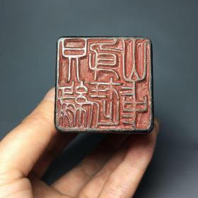 旧藏精品煤精石闲章印章D003373