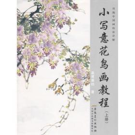 传统中国画技法详解--小写意花鸟画教程(上册)