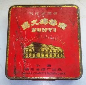 旧物件:长度过滤嘴遵义牌铁质香烟盒