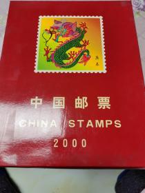 中国邮票2000年.年票