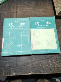 中学数学自学辅导教材.代数第一册(一)课本、代数第一册(二)练习本(修订版)共2册合售