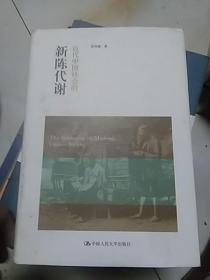 近代中国社会的新陈代谢                 16开馆藏95品,外衣85品