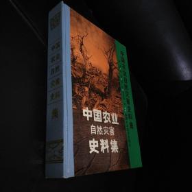中国农业自然灾害史料集