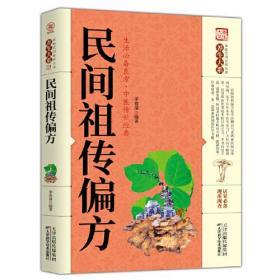 9787557656874-ha-家庭实用百科全书·养生大系:民间祖传偏方