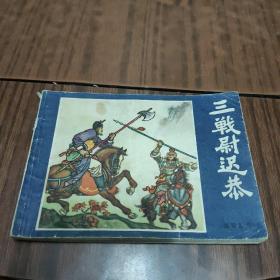 说唐演义6—三战尉迟恭(箱12)