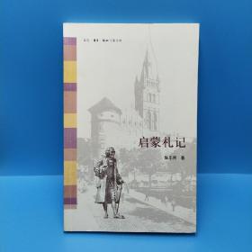 启蒙札记(一版一印7000册)