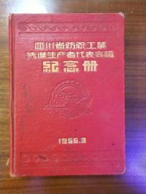 四川省纺织工业先进生产者代表会议纪念册1956