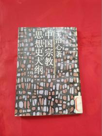 中国宗教思想史大纲(竖版繁体)