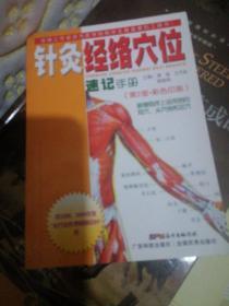 针灸经络穴位速记手册(第2版·彩色印刷)