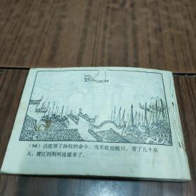 三国演义之二十四—战长沙(箱12)