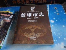 楚雄市志1984-2005