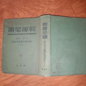 干部必读,上册,论社会主义经济建设