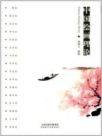 全新正版【全新正版】中国绘画理论 傅抱石 9787530580127 天津人民美术