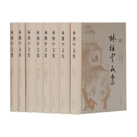 林继中文集(全八册)