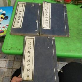 白云阁藏本木刻版伤寒杂病论(二)(三)(四),3本合售
