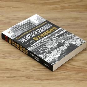 【】斯大林格勒战役 铁血文库 德军元帅保卢斯档案大揭秘普鲁士战场一部全新的保卫战巨人的碰撞苏德战争史书籍