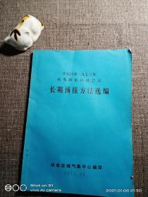 华东区域1973年汛期降水预报会议  长期预报方法选编(附勘误表)