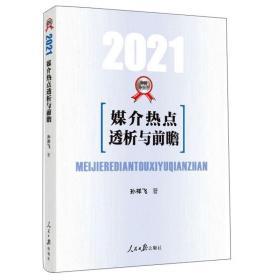 2021媒介热点透析与前瞻