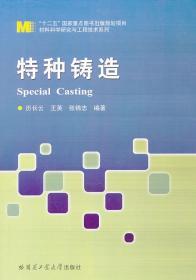 特种铸造 历长云  张锦志 哈尔滨工业大学出版社