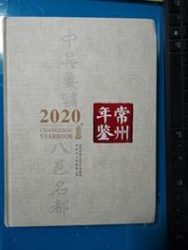 常州年鉴2020附带光盘