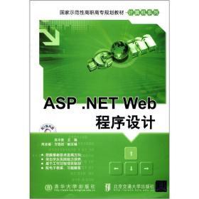 ASP .NET Web程序设计(国家示范性高职高专规划教材·计算机系列)