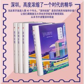 正版 深圳奇迹 改革40年 中国经济/体制改革 深圳近40年城市变化发展 特区经济