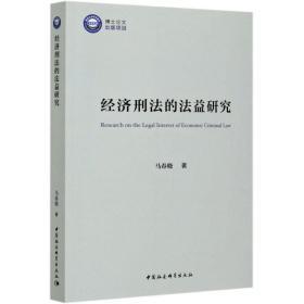 经济刑法的法益研究 马春晓 著 中国社会科学出版社